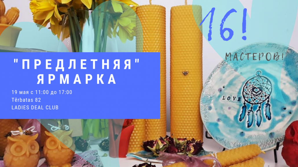 "19 мая. ""Предлетняя"" ярмарка 2"