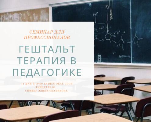 Элина Сватикова и цикл лекций про взаимоотношения с мамой 4