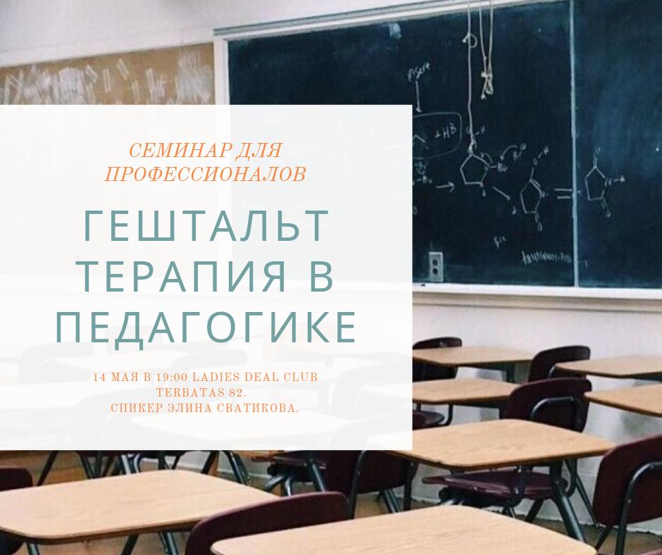 Семинар для педагогов. Гештальт-терапия как инструмент работы. 2