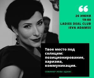 Авторский семинар Евы Адамс 1
