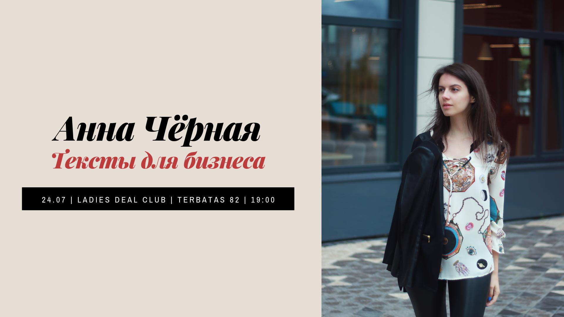 Анна Черная. Тексты для бизнеса 2