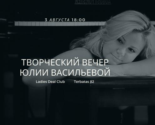 Творческий вечер Юлии Васильевой 6