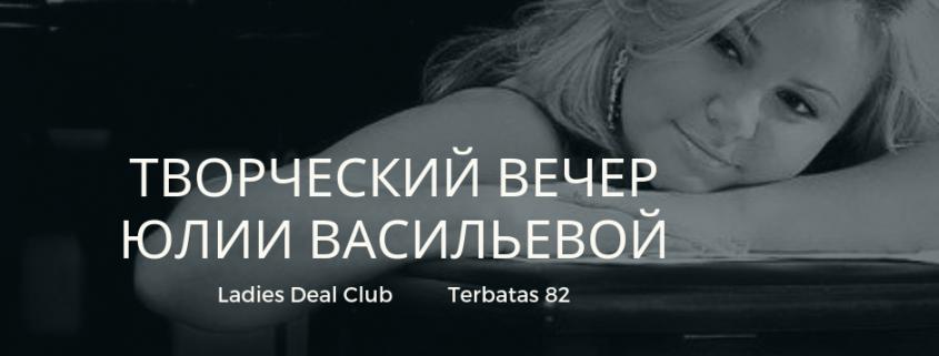 Творческий вечер Юлии Васильевой 1