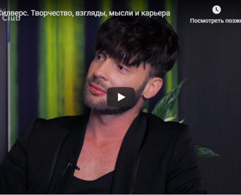 """Алекс Силверс в интервью """"Без каблуков и галстуков"""" 7"""