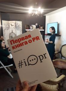 """Презентция книги. """"Первая книга о PR"""" 3"""