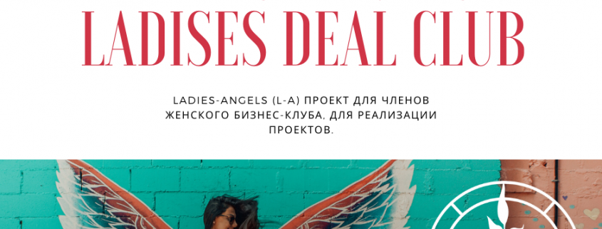Программа Angels в бизнес-клубе Ladies Deal Club 1