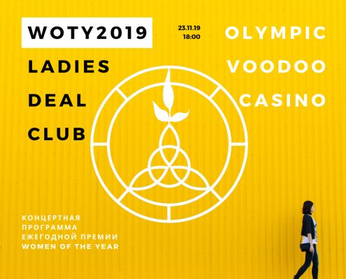 Концертная программа премии WOTY 2019 8