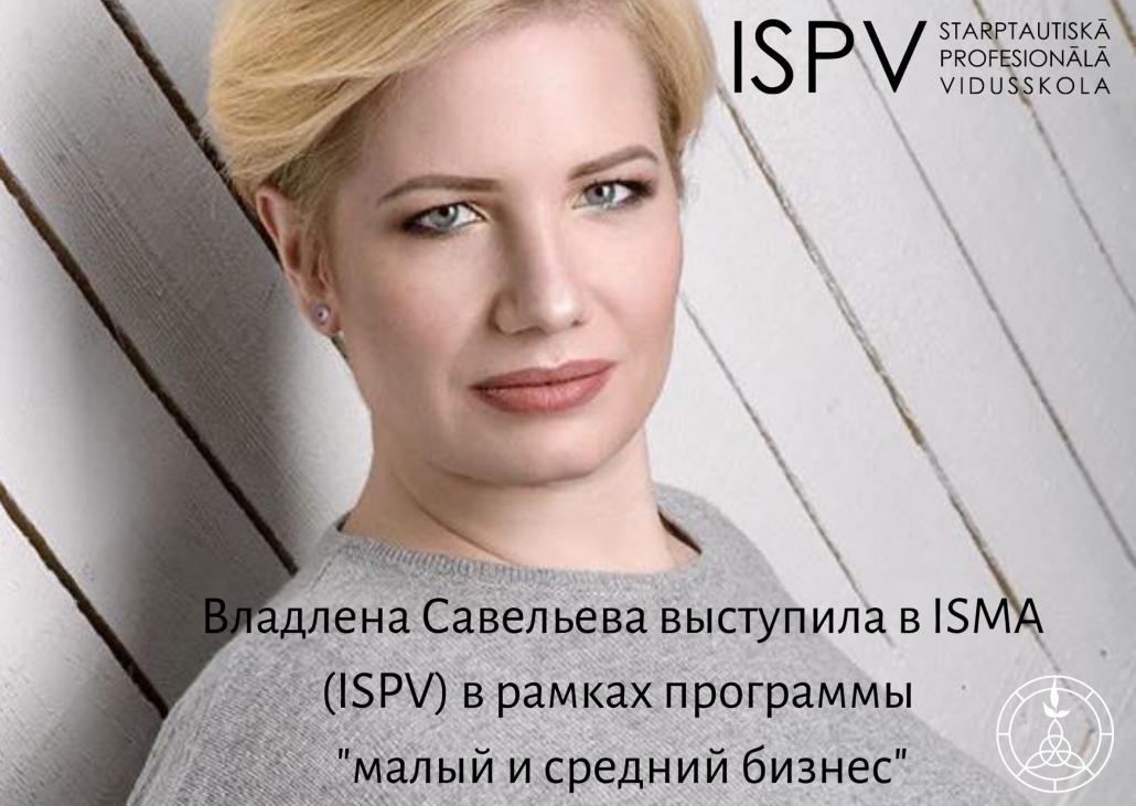 Владлена Савельева выступила в ISPV (ISMA) 2