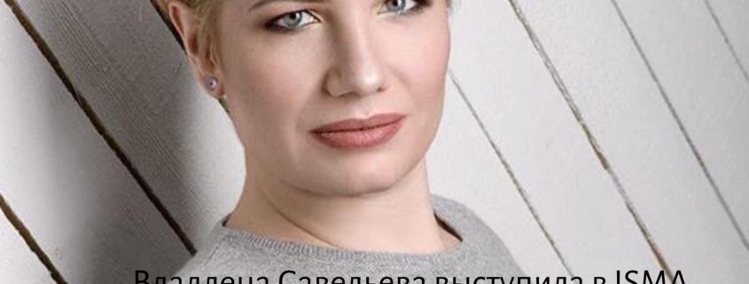 Владлена Савельева выступила в ISPV (ISMA) 1