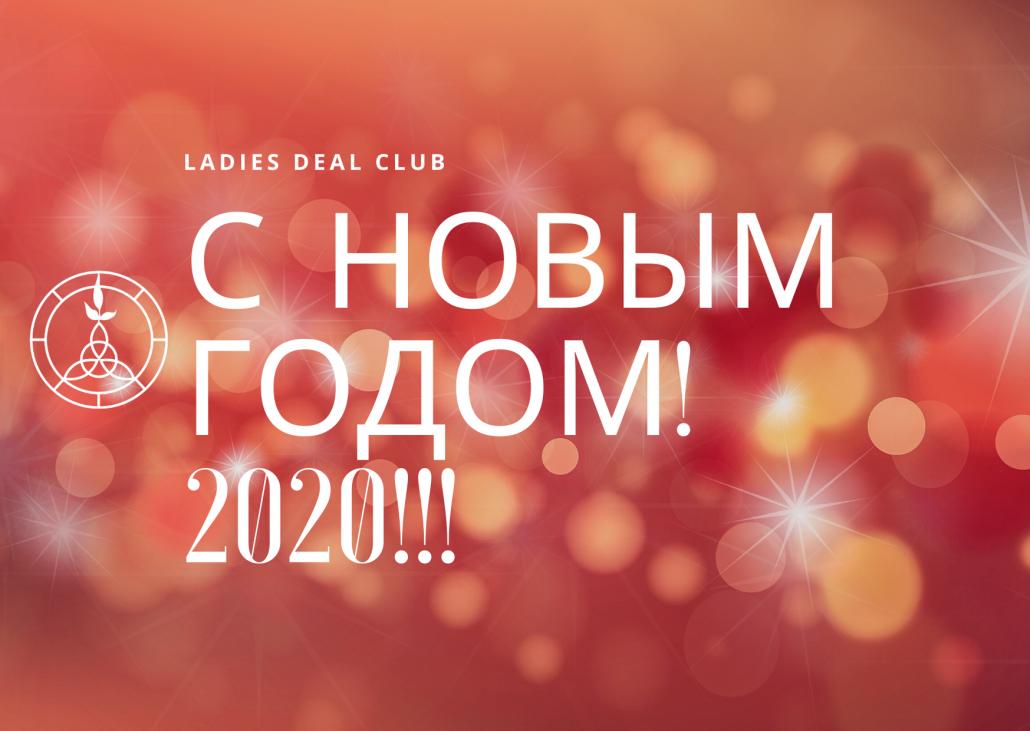 С Новым Годом от Ladies Deal Club 2