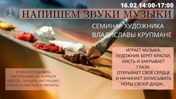 Художественный мастер-класс с Владиславой Крупмане 31