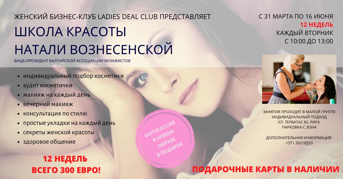 Школа Красоты Натали Вознесенской. 4