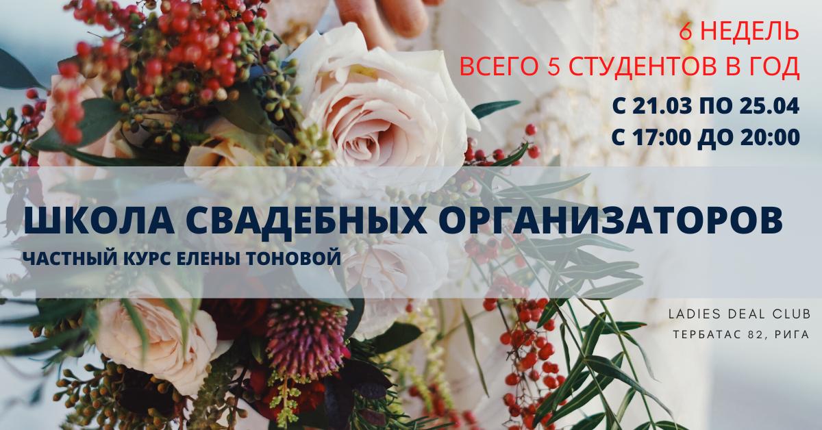 Обучение свадебных специалистов в Риге. Школа свадьбы 2