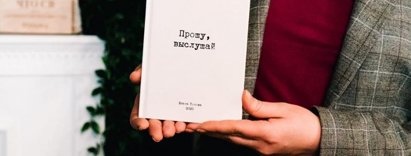 """""""Прошу, выслушай"""", - книга Елены Тоновы (2020) 1"""