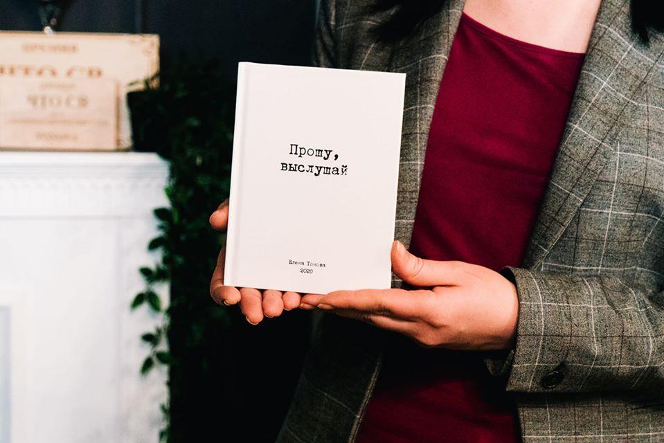 """""""Прошу, выслушай"""", - книга Елены Тоновы (2020) 5"""