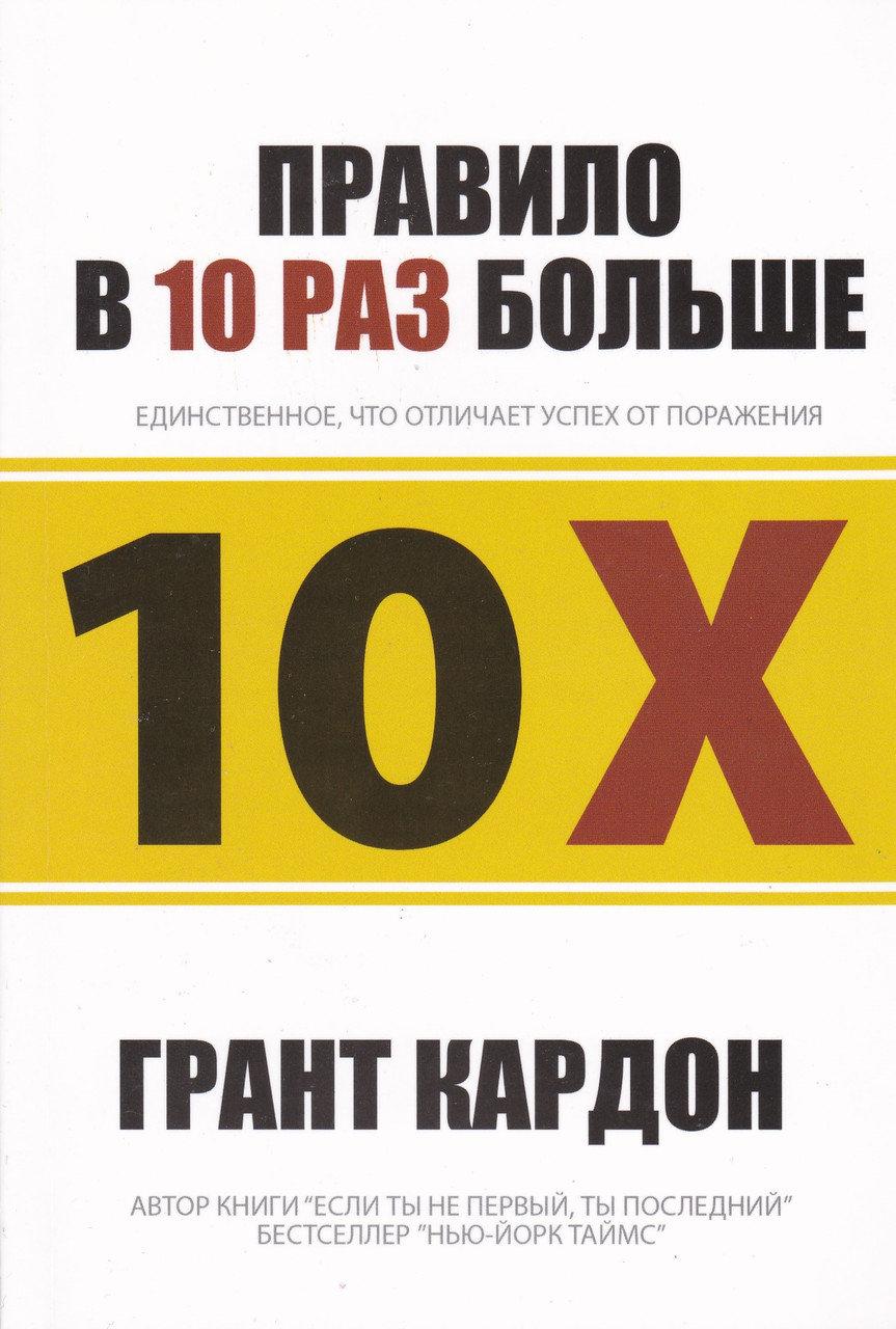 """Бизнес Литература. """"Правило в 10 раз больше"""" 3"""