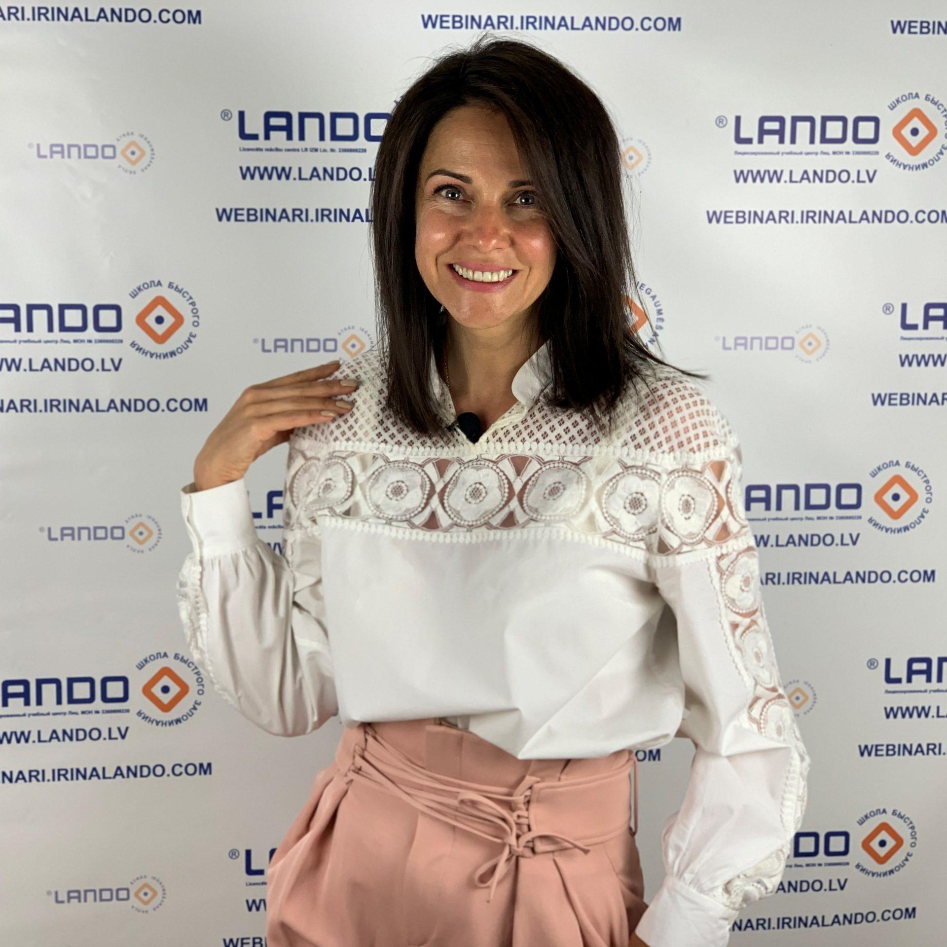 Ирина Ландо 18