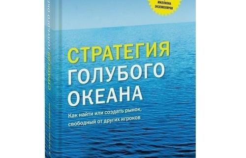 Стратегия голубого океана. Как найти свою нишу 1