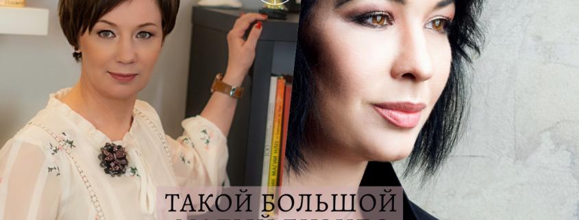 Наталья Моисейкова, психолог и гештальттерапевт в ТБМБ! 1