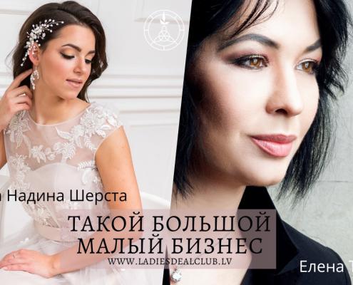 Елена Тонова, руководитель женского бизнес-клуба Ladies Deal Club 8
