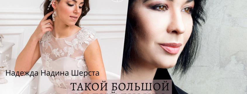 Надежда Надина Шерста - маркетинг, как творчество. 1