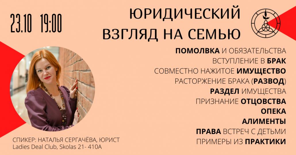 Наталья Сергачёва. Моё лето 2020 4