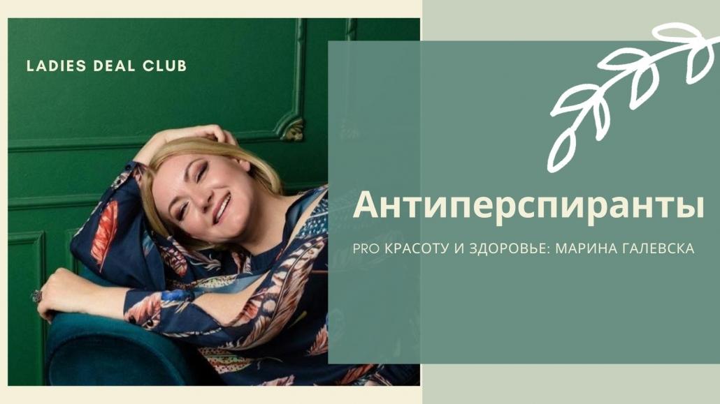 Антиперсперанты. МАРИНА ГАЛЕВСКА 2