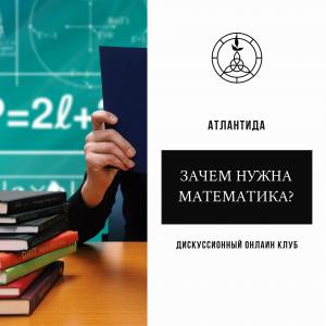 Дискуссионный клуб. Зачем нужна математика? 25