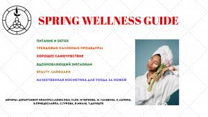 Весенний гид для красоты и здоровья 2