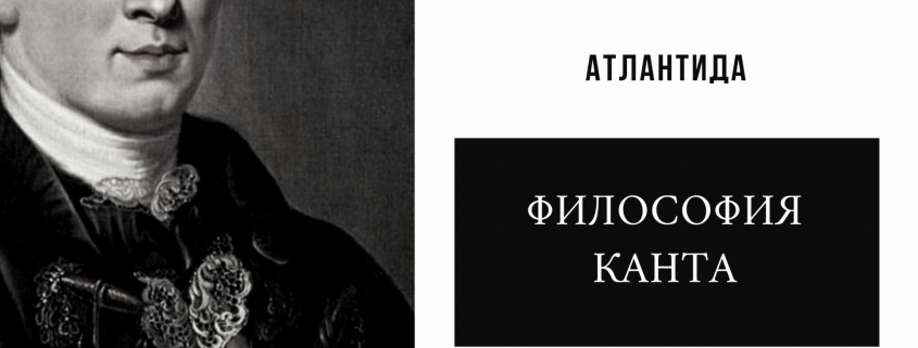 Дискуссионный клуб. Философия Канта. 1