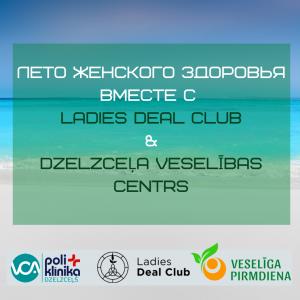 Лето женского здоровья LDC и VCA 25