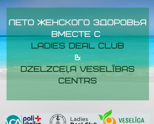 Лето женского здоровья LDC и VCA 7