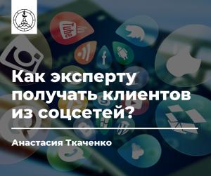 Анастасия Ткаченко: Как создать личный бренд 2