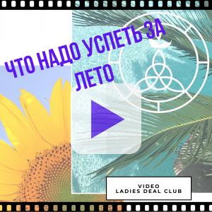 Что надо успеть за лето? VIDEO 6