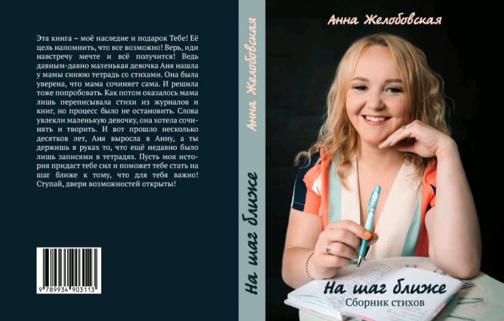 Анна Желабовска. Сборник стихов 16