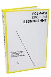 Ольга Скворцова, психолог и логопед 3